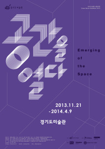 Upon the opening of Emerging of the Space