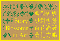 Story Blossoms in Art
