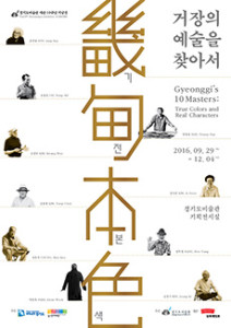 The 10th Anniversary Exhibition of GMOMA _ Gyeonggi's 10 Masters: True Colors and Real Characters