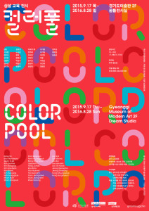 Color Pool