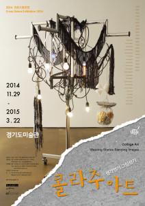 Collage Art – Weaving Stories Blending Images