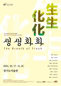 The Breath of Fresh