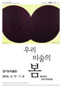 Looking Back of Korean Art History