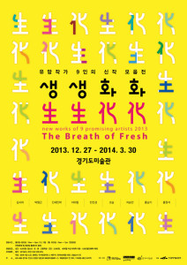 New Works of Nine Promising Artists: The Breath of Fresh