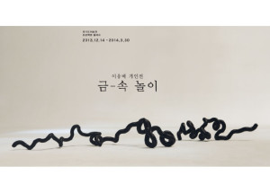 LEE Ungbai Solo Exhibition: Metal Play