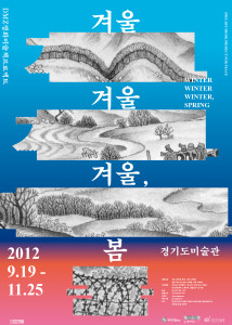 DMZ Peace Picture Book Project_ Winter Winter Winter, Spring