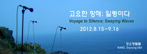 Exhibition of the GCC Residence Artist: KANG Soyoung liilliil_Voyage to Silence; Swaying Waves