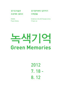 Exhibition of the GCC Residence Artist: YI Hyuk Jun_Green Memories