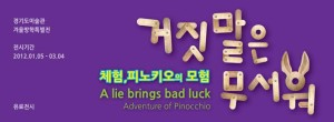 A lie brings bad luck: Adventure of Pinocchio