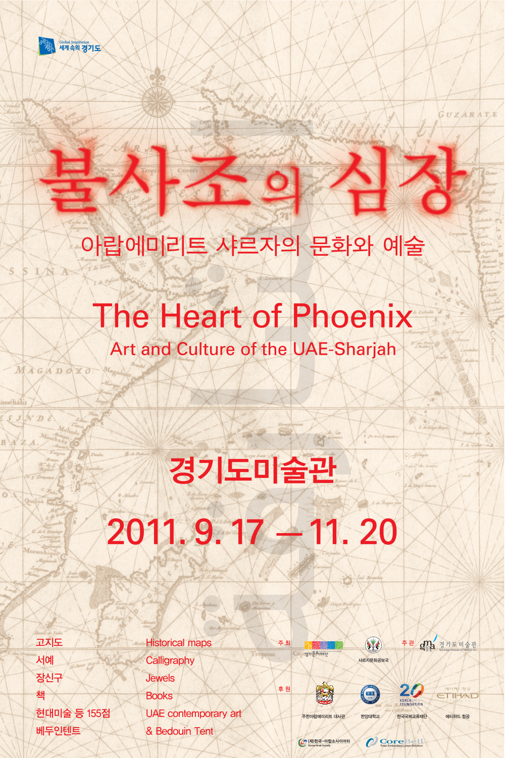 The Heart of Phoenix: Art and Culture of the UAE-Sharjah