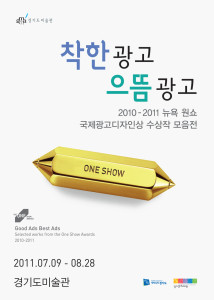 Good Ads Best Ads: Selected works of One Show Awards 2010-2011