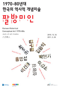 Jack-of-all-trades: Korean historical conceptual art 1970-80s
