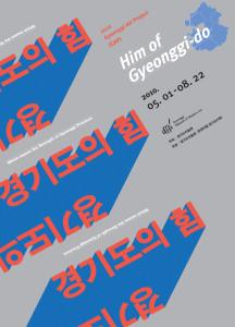 Him of Gyeonggi-do