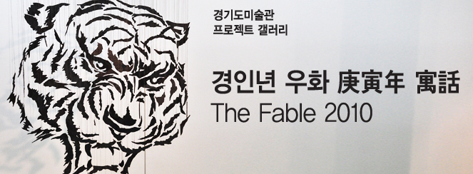 The Fable 2010
