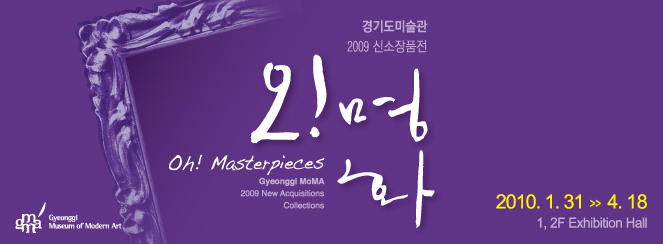Oh! Masterpieces: 2009 New acquisitions