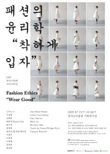Fashion Ethics-Wear Good