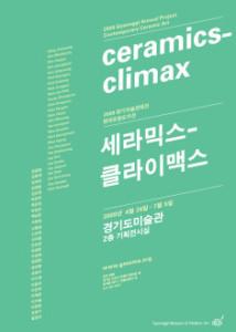 ceramics-climax