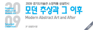 Modern Abstract Art and After: 2009 Selected collection