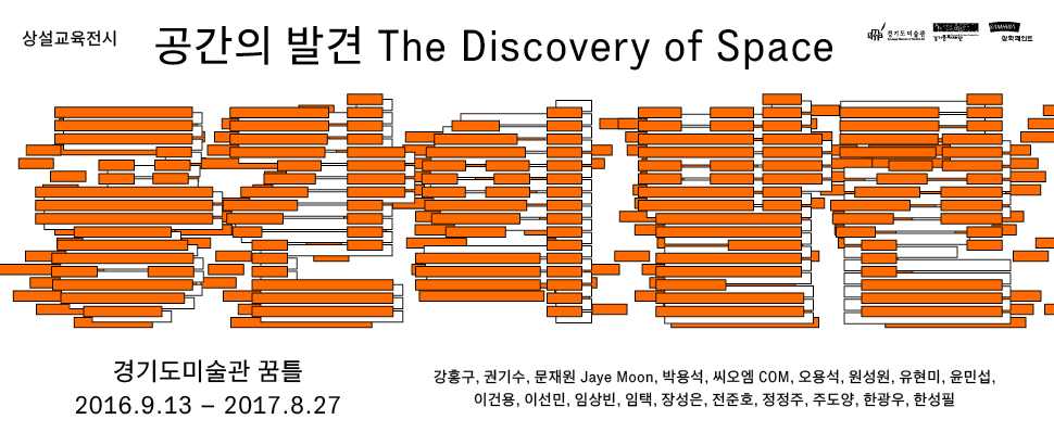 The Discovery of Space