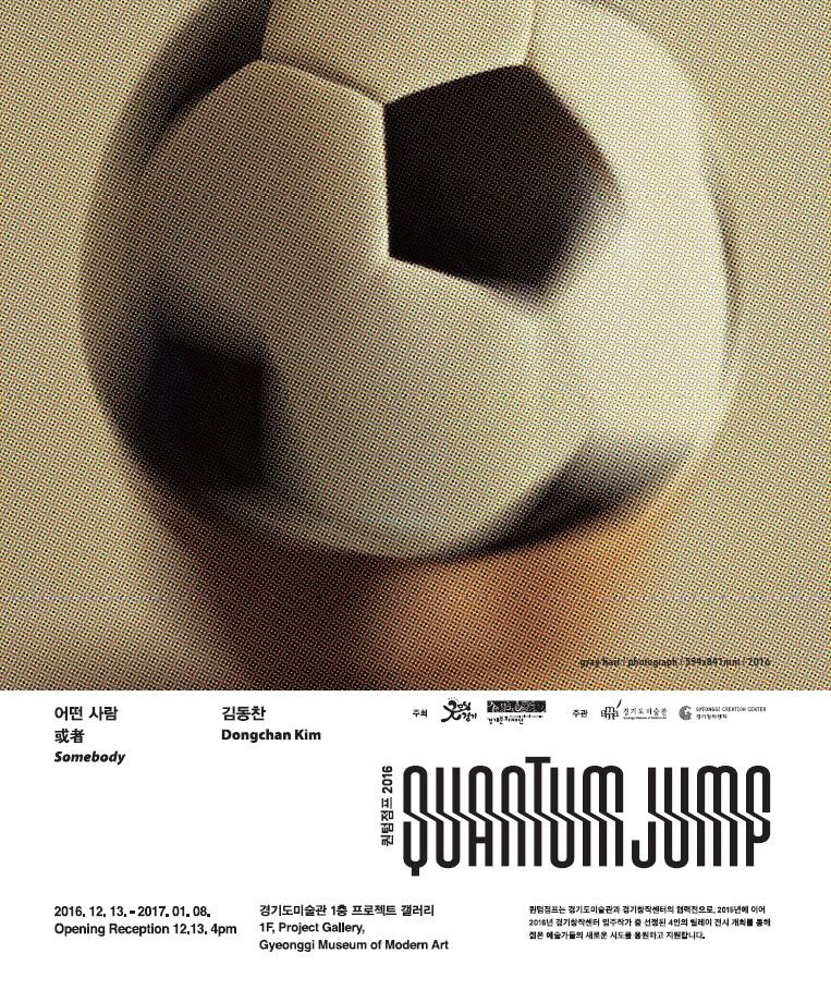 Quantum Jump 2016: KIM Dongchan- Somebody