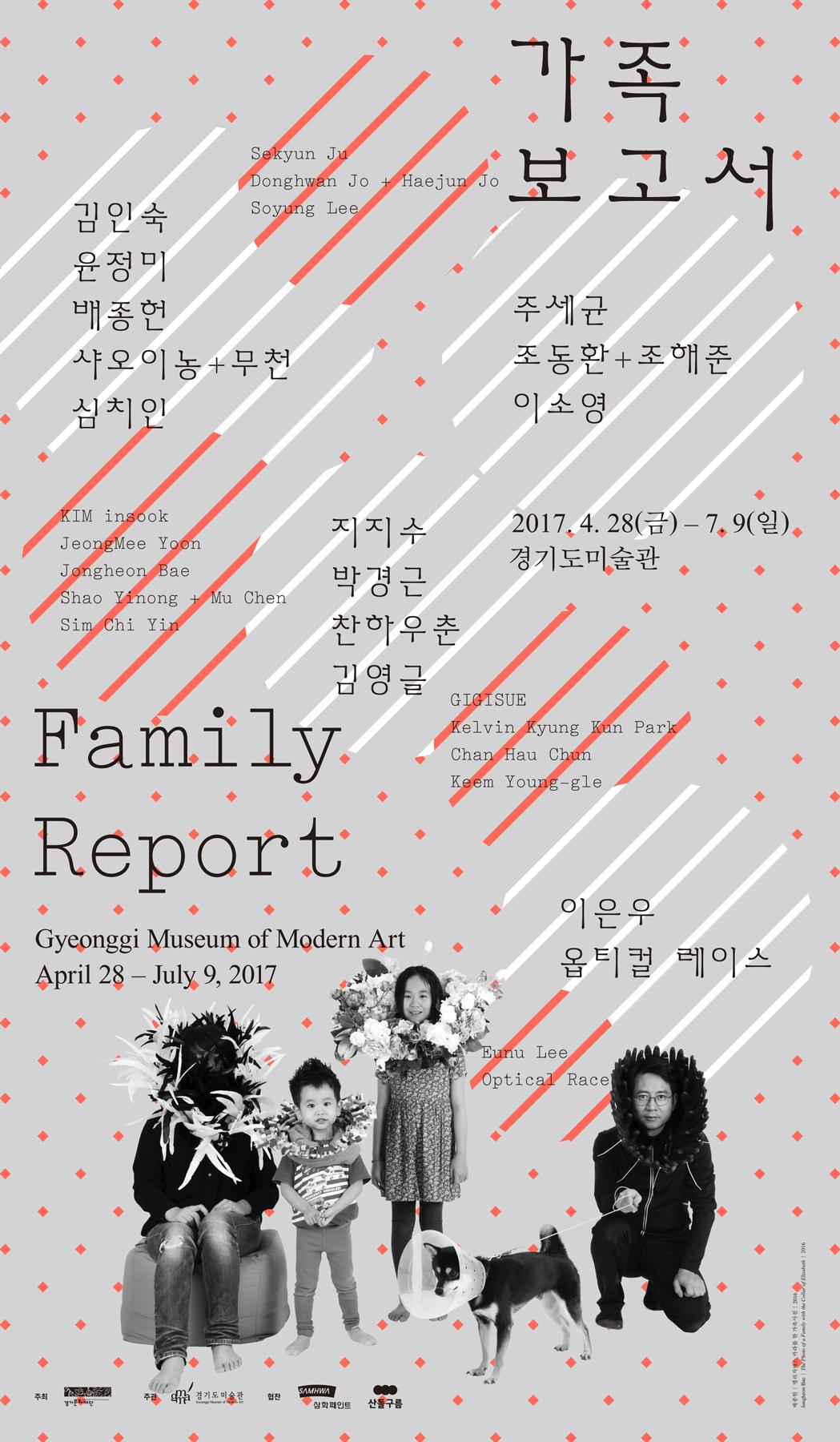 Family Report