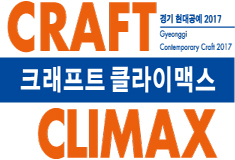 CRAFT CLIMAX: Gyeonggi Contemporary Craft 2017