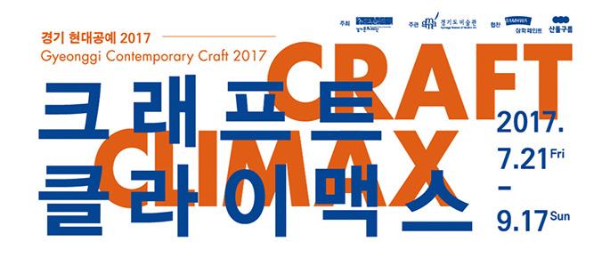 CRAFT CLIMAX 포스터 이미지입니다