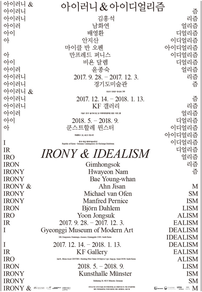 2017 Republic of Korea-Germany Contemporary Art Exchange Exhibition IRONY & IDEALISM