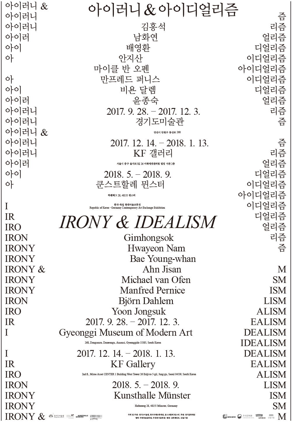 2017 Republic of Korea-Germany Contemporary Art Exchange Exhibition IRONY & IDEALISM