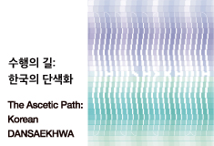 Special Exhibition Commemorating 120 Years of Korean and Russian-Korean Studies at St. Petersburg University 《The Ascetic Path: Korean DANSAEKHWA》