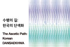 Special Exhibition Commemorating 120 Years of Korean and Russian-Korean Studies at St. Petersburg University 《The Ascetic Path: Korean DANSAEKHWA》