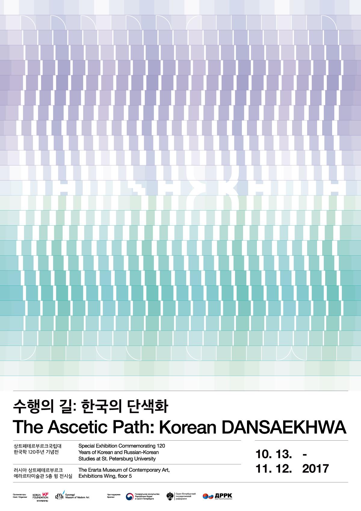 The Ascetic Path: Korean DANSAEKHWA
