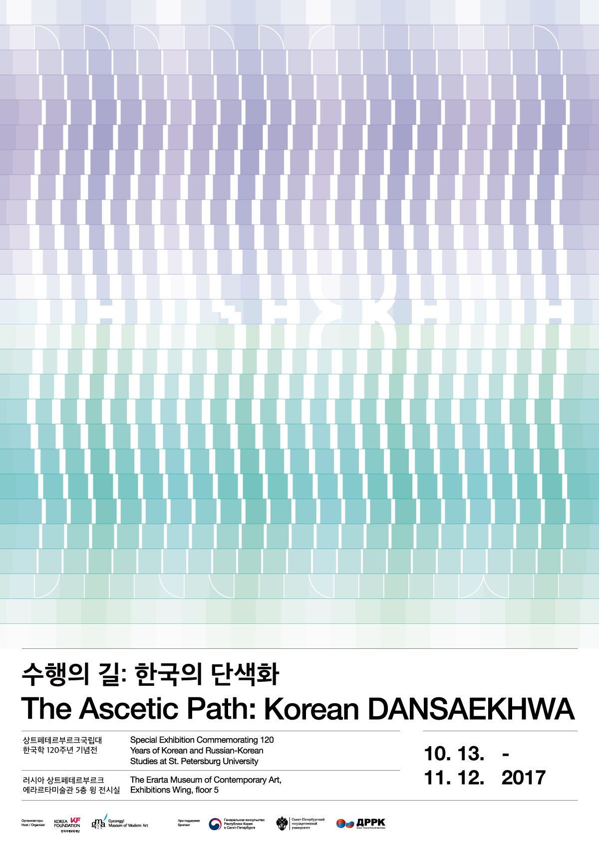 The Ascetic Path: Korean DANSAEKHWA