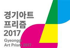 Gyeonggi Art Prism 2017