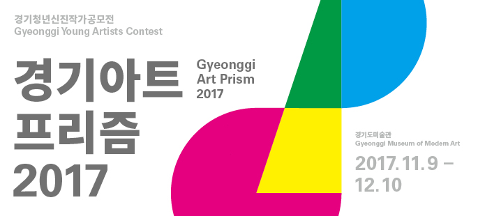 Gyeonggi Art Prism 2017 페이지 배너 입니다
