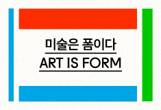 Art Is Form