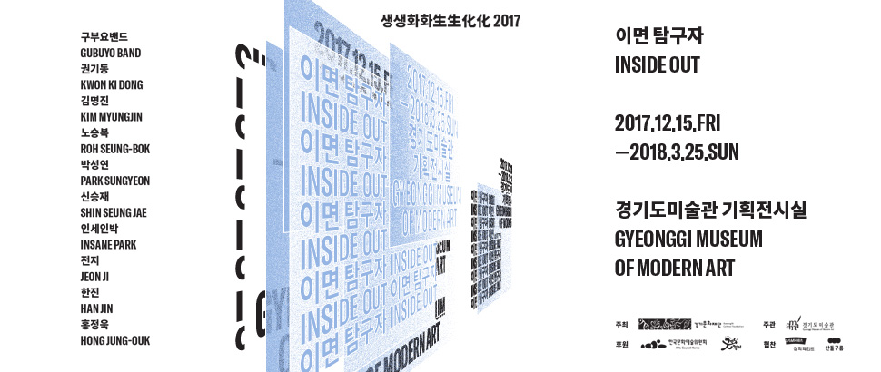 The Breath of Fresh 2017 《Inside Out》