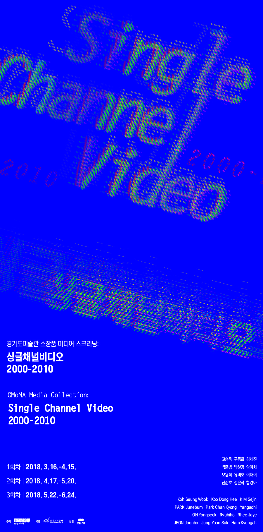 GMoMA Media Collection : Single Channel Video 2000-2010