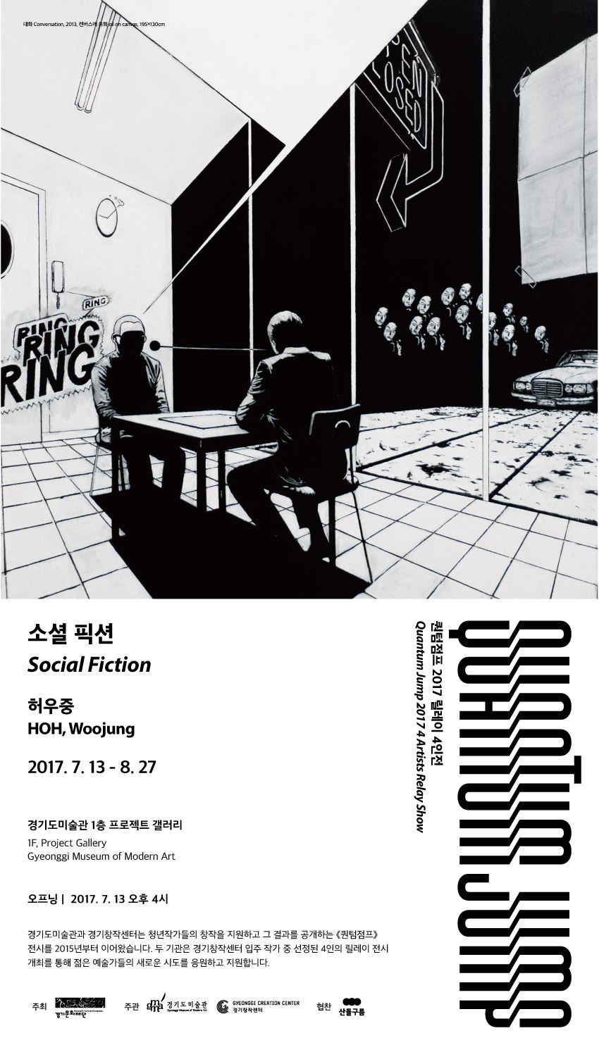 Hoh Woojung's Social Fiction – Quantum Jump 2017, 4 Artists Relay Show