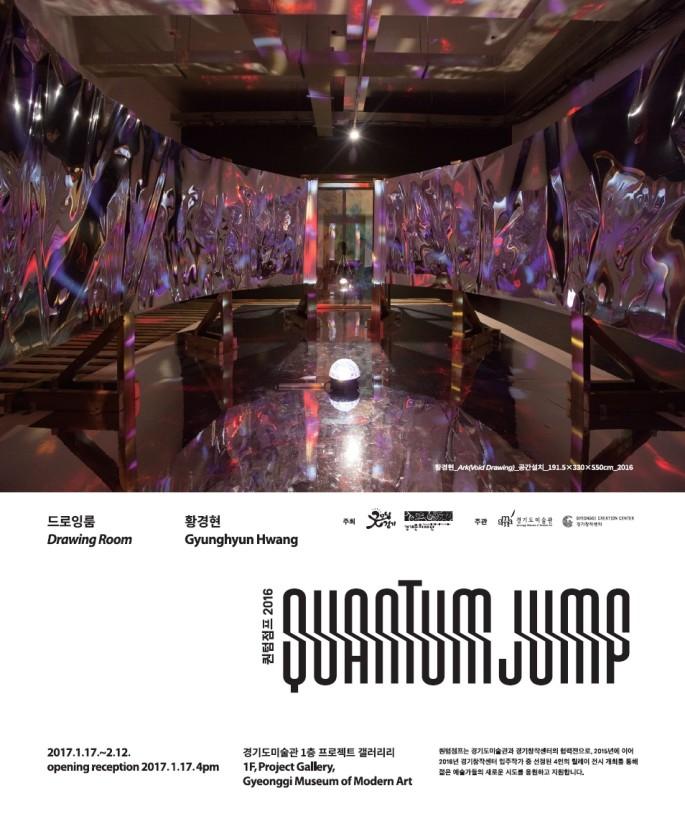 Hwang Gyunghyun's Drawing Room – Quantum Jump 2016