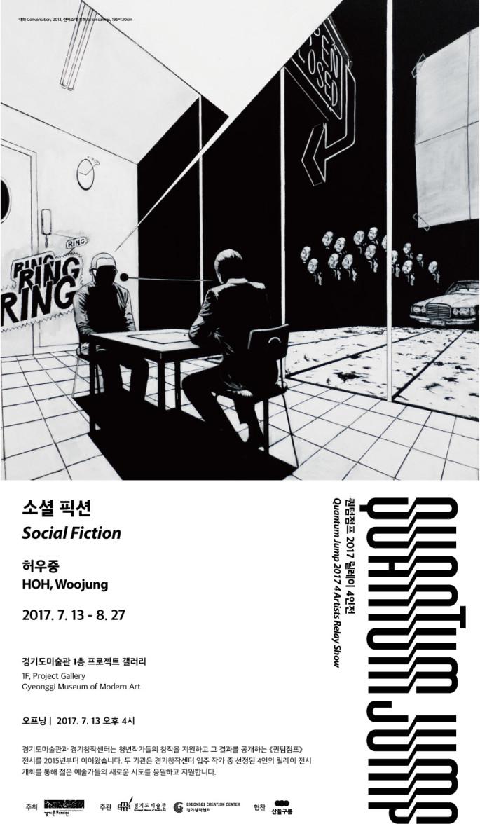 Hoh Woojung's Social Fiction – Quantum Jump 2017, 4 Artists Relay Show