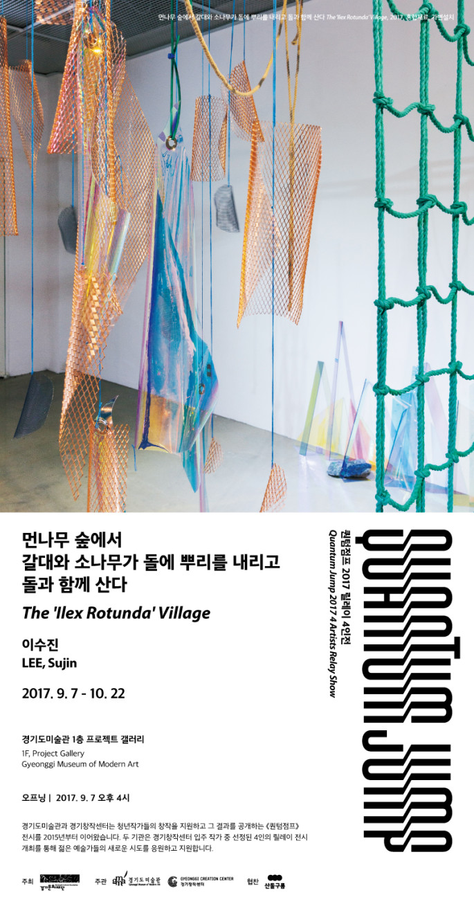 Lee Su-jin's The Ilex Rotunda Village – Quantum Jump 2017, 4 Artists Relay Show