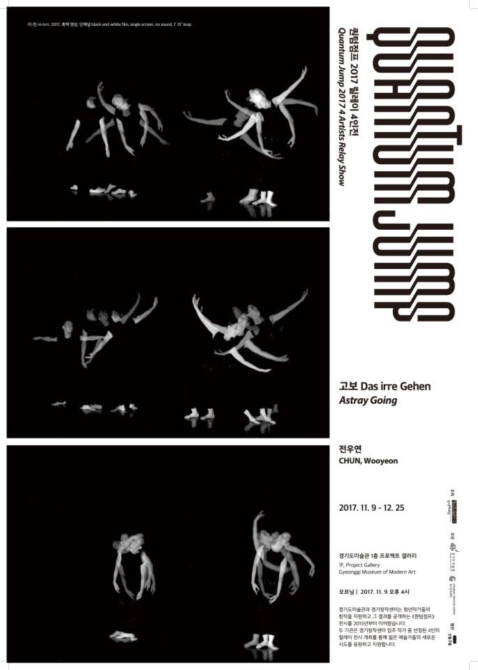 Chun Wooyeon's Astray Going – Quantum Jump 2017, 4 Artists Relay Show