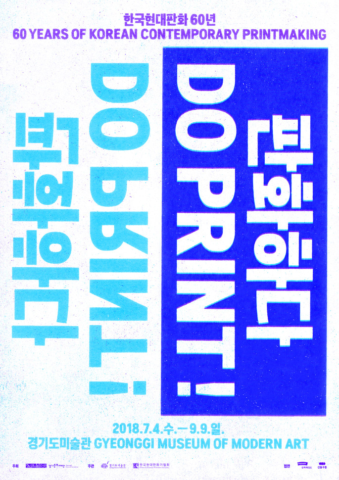 Do Print—60 Years of Korean Contemporary Printmaking
