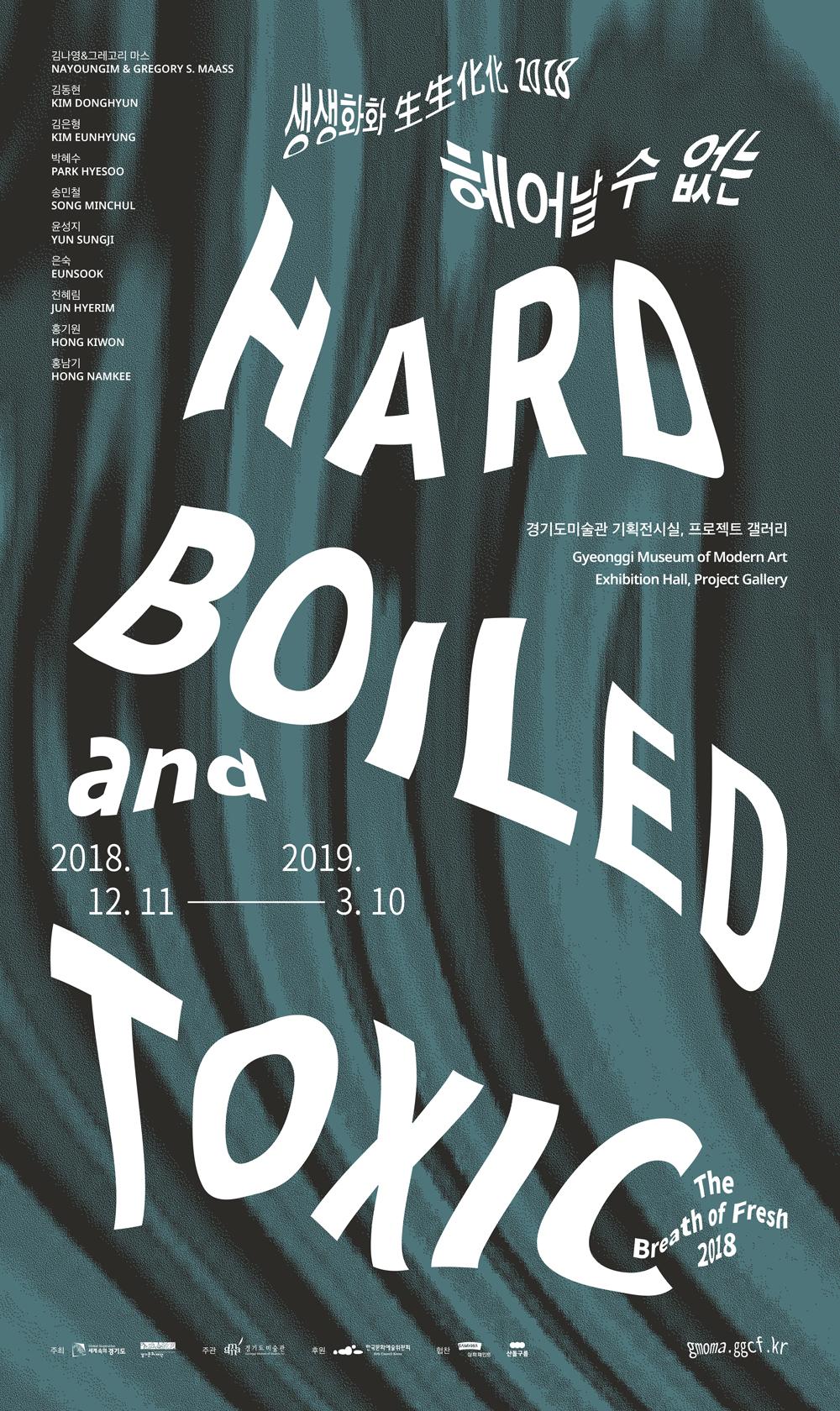 생생화화生生化化 2018 《헤어날 수 없는 : Hard-boiled & Toxic》