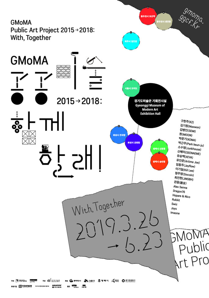 GMoMA Public Art 2015-2018: With, Together