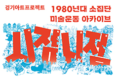 Gyeonggi Art Project <em>Locus and Focus : into the 1980s through Art Group Archives</em>
