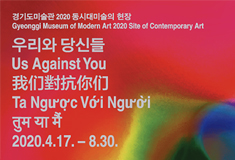 2020 《Us Against You》