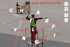 2020 Young Artist Project Ⅱ <em>Chair Flying</em>