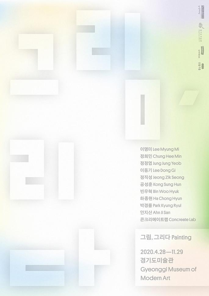 경기도미술관_포스터